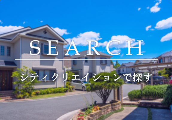 SEARCH 不動産を探す